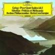 グリーグ:『ペール・ギュント』組曲、シベリウス:『ペレアスとメリザンド』組曲 ヘルベルト・フォン・カラヤン&ベルリン・フィル(1982)(シングルレイヤー)