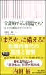 常識的で何か問題でも? 反文学的時代のマインドセット 朝日新書