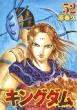 キングダム 52 ヤングジャンプコミックス