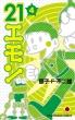 21エモン 4 てんとう虫コミックス