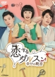恋するダルスン〜幸せの靴音〜DVD-BOX3