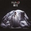 細雪 【MUSIC VIDEO盤】(+Blu-ray)