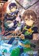 劇場版 ソードアート・オンライン -オーディナル・スケール-3 電撃コミックスNEXT