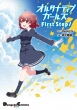 オルタナティブガールズ First Step! 電撃コミックスEX