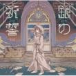 銀の祈誓 【初回限定盤A】(+DVD)