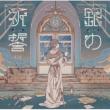 銀の祈誓 【初回限定盤B】(+DVD)