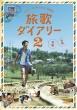 ナオト・インティライミ冒険記旅歌ダイアリー2 DVD通常版