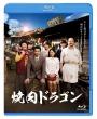 焼肉ドラゴン Blu-ray