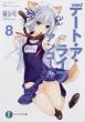 デート・ア・ライブアンコール 8 富士見ファンタジア文庫