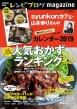 レシピブログmagazine Vol.14 扶桑社ムック