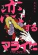 恋するマライヒ 〜パタリロ! BESTセレクション〜 花とゆめコミックス