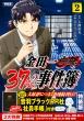 金田一37歳の事件簿 2 オリジナルグッズ3点付き特装版 プレミアムKC