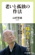 老いと孤独の作法 中公新書ラクレ