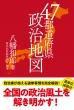 47都道府県 政治地図