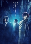 舞台「文豪ストレイドッグス 黒の時代」【DVD】