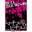 マチュピチュ2 (CD+豪華ハードカバーブックレット)