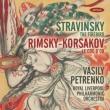 ストラヴィンスキー:『火の鳥』全曲、リムスキー=コルサコフ:『金鶏』組曲 ワシリー・ペトレンコ&ロイヤル・リヴァプール・フィル
