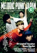 Bollocks Special Issue メロディック・パンク・ジャパン 02