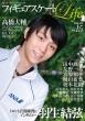 フィギュアスケートlife Vol.15 扶桑社ムック