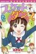 SKET DANCE 9 集英社文庫コミック版