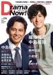 Drama Now! Vol.4 扶桑社ムック