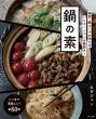 鍋の素 極旨・鍋スープの作り方バリエーションは無限大!