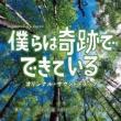 カンテレ・フジテレビ系ドラマ 「僕らは奇跡でできている」 オリジナル・サウンドトラック