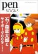 石ノ森章太郎とサイボーグ009 Pen BOOKS