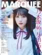 MARQUEE Vol.129