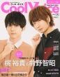 Cool Voice Vol.28 生活シリーズ