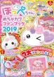 キャラぱふぇフロクBOOKシリーズ ほっぺちゃん めちゃカワファンブック 2019
