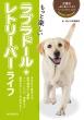 もっと楽しいラブラドール・レトリーバーライフ 犬種別 一緒に暮らすためのベーシックマニュアル