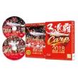 CARP2018熱き闘いの記録 V9特別記念版 〜広島とともに〜【Blu-ray】