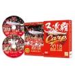 CARP2018熱き闘いの記録 V9特別記念版 〜広島とともに〜【DVD】