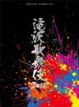滝沢歌舞伎2018 【初回盤B】