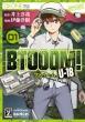 BTOOOM! U-18 1 バンチコミックス