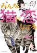 みんな猫に恋してる 1 アクションコミックス