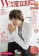 W! VOL.20【HMV&BOOKS限定版】[廣済堂ベストムック]
