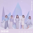 Stand by you 【初回生産限定盤 Type-A】(+DVD)