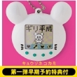 ≪第一弾早期予約特典付≫ ギリ平成 【完全生産限定盤】(CD+DVD)