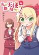 私に天使が舞い降りた! 4 IDコミックス/百合姫コミックス