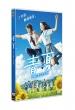 青夏 きみに恋した30日 通常版DVD