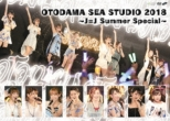 OTODAMA SEA STUDIO 2018 〜J=J Summer Special〜