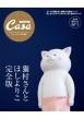 Casa BRUTUS特別編集 猫村さんとほしよりこ 完全版 マガジンハウスムック