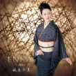Enka III 〜偲歌〜 (猪俣公章生誕80周年記念)