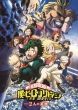 僕のヒーローアカデミア THE MOVIE 〜2人の英雄〜 DVD 通常版