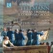 屋外管楽合奏曲さまざま〜狩猟ホルン、無孔トランペットと木管トリオ ピエール=イヴ・マドゥーフ&アンサンブル・エオリュス