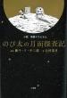 小説 映画ドラえもん のび太の月面探査記