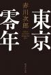 東京零年 集英社文庫