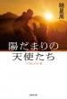 陽だまりの天使たち ソウルメイト 2 集英社文庫